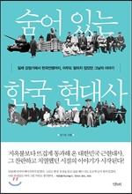 숨어 있는 한국 현대사