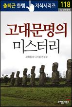 고대문명의 미스터리 - 출퇴근 한뼘지식 시리즈 by 과학동아 118