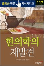 한의학의 재발견 - 출퇴근 한뼘지식 시리즈 by 과학동아 117