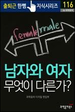 남자와 여자 무엇이 다른가? - 출퇴근 한뼘지식 시리즈 by 과학동아 116