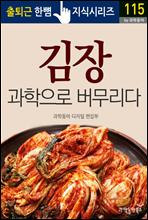 김장, 과학으로 버무리다 - 출퇴근 한뼘지식 시리즈 by 과학동아 115