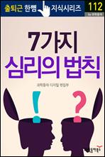 7가지 심리의 법칙 - 출퇴근 한뼘지식 시리즈 by 과학동아 112