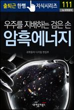 우주를 지배하는 검은 손, 암흑 에너지 - 출퇴근 한뼘지식 시리즈 by 과학동아 111