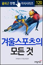 겨울 스포츠의 모든 것 - 출퇴근 한뼘지식 시리즈 by 과학동아 120