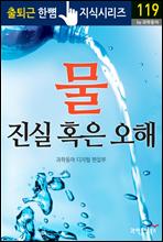 물, 진실 혹은 오해 - 출퇴근 한뼘지식 시리즈 by 과학동아 119