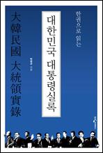 한권으로 읽는 대한민국 대통령실록