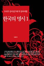 우리가 살아있기에 꼭 읽어야할 한국의 명시 1