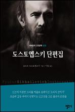 도스토옙스키 단편집 - 세계인의 고전문학25
