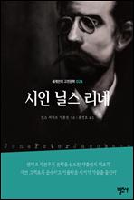 시인 닐스 리네 - 세계인의 고전문학24