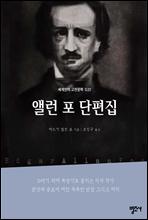 앨런 포 단편집 - 세계인의 고전문학21