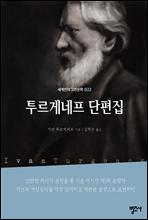 투르게네프 단편집 - 세계인의 고전문학22