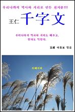 왕인천자문(王仁千字文)