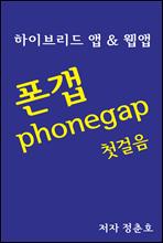폰갭 phonegap 첫걸음