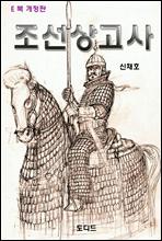 조선상고사 (개정판)