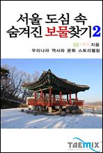 서울 도심 속 숨겨진 보물찾기 2