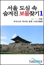 서울 도심 속 숨겨진 보물찾기 1
