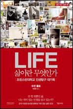 LIFE 삶이란 무엇인가