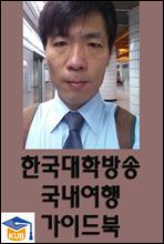 한국대학방송 국내여행 가이드북