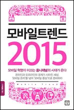 모바일 트렌드 2015