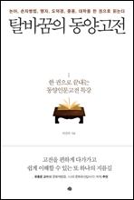 탈바꿈의 동양고전