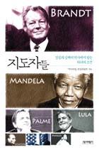 지도자들 : 성공과 실패의 역사에서 찾는 리더의 조건