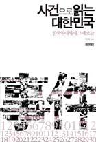 사건으로 읽는 대한민국 : 한국현대사의 그때 오늘