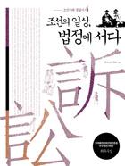 [조선시대 생활사 4] 조선의 일상, 법정에 서다