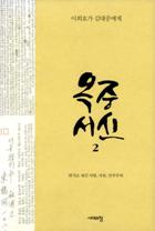 [옥중서신] (이희호가 김대중에게) 옥중서신 2 : 편지로 새긴 사랑, 자유, 민주주의