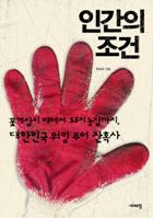 인간의 조건 : 꽃게잡이 배에서 돼지 농장까지, 대한민국 워킹 푸어 잔혹사