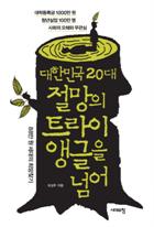 대한민국 20대 절망의 트라이앵글을 넘어 : 88만원 세대의 희망찾기