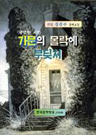 (평범한 서민) 가문의 몰락에 부딪쳐 : 큰길 김진수 중편소설