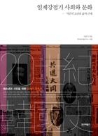 [20세기 한국사] 일제강점기 사회와 문화 : '식민지' 조선의 삶과 근대