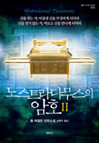 [샘터 외국소설선 012] 노스트라다무스의 암호 Ⅱ : 톰 에겔란 장편소설