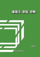[경영과학 시리즈 제24권] 재테크 창업 전략