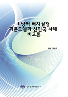 [사회과학시리즈] 소방력 배치설정 기준모델과 선진국 사례 비교론