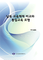 [사회과학시리즈] 남북 교육체제 비교와 통일교육 모형