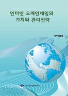 [정보과학시리즈] 인터넷 도메인네임의 가치와 관리전략