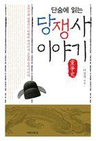 단숨에 읽는 당쟁사 이야기 : 조선시대 당쟁사는 어제의 역사이자 오늘의 정치사이다