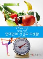 (힐링을 위한) 현대인의 건강과 식생활
