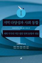 [미래정치연구소 학술 총서 01] 지역 다양성과 사회통합 Ⅰ : 세계 각국의 시민-정당 연계 동향과 쟁점