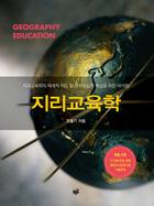 지리교육학 : 지리교육학의 체계적 지도 및 자기주도적 학습을 위한 바이블