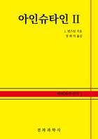 [현대과학신서 3] 아인슈타인 II