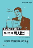 [꼭 필요한 자기계발 1] 회사에서 꼭 필요한 최소한의 독서법 : 업무와 목적에 맞게 읽는 5가지 독서법