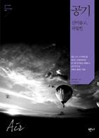 [NATURE&CULTURE 05] 공기|신비롭고, 위험한