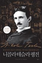 니콜라 테슬라 평전 : 몽상가에서 최고의 과학자로, 거의 모든 것을 발명한 남자