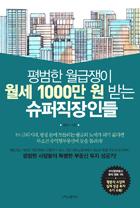평범한 월급쟁이 월세 1000만 원 받는 슈퍼직장인들 : 평범한 사람들의 특별한 부동산 투자 성공기!