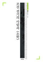 [역비한국학연구총서 35] 조선 전기의 사림과 〈소학〉