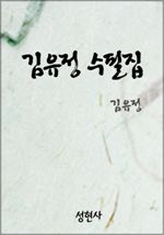 김유정수필집
