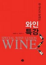 한권으로 끝내는 와인 특강