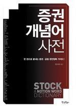 증권 개념어 사전